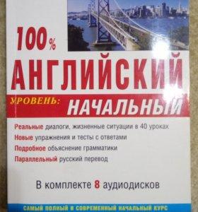 100% Английский с дисками