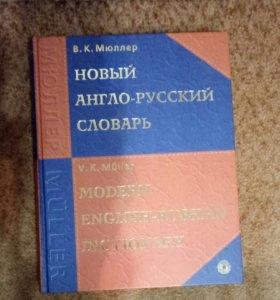 Новый Англо - Русский, Русско - Английский словарь