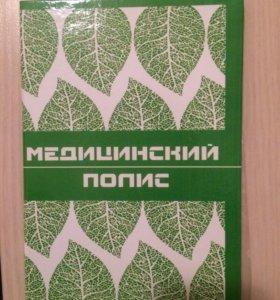 Книжка для медицинского полиса