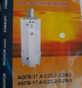 Газовый котел ЖМЗ АOГВ-17,4 универсал