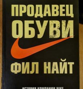 Книга Продавец обуви