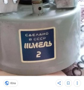 ШМЕЛЬ 2 СССР