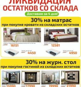 Мягкая и корпусная мебель(ликвидация остатков)