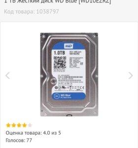 Продам жосткий диск на 1 тб