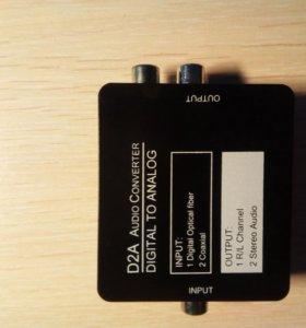 Аудио конвертер, цифро-аналоговый преобразователь