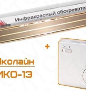 Инфракрасный обогреватель ико-13 (2 шт), регулятор