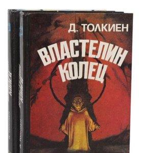 Властелин колец -2 тома!