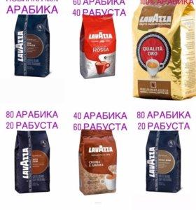 Продам кофе Lavazza 6 видов в наличии
