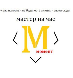 """МАСТЕР на ЧАС """"Момент"""" г. Севастополь"""