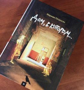 Книга «Дом, в котором..»