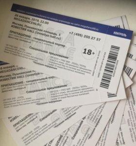 6 билетов на дискотеку 90х по 500р