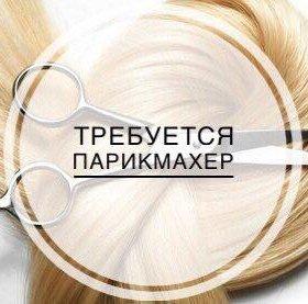 Женский парикмахер