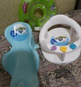 Стульчик,горка и круг для купания младенцев