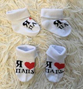 Детские носки 2 пары