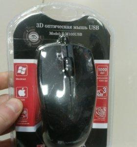 Мышка компьютерная.