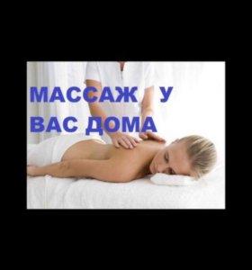 Массаж Классика ,Антицеллюлитный