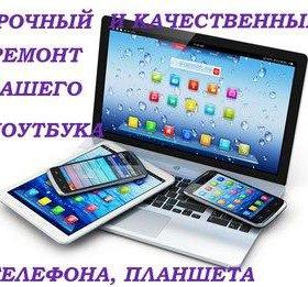 ремон телефонов,планшетов,ноутбуков.,компьютеров