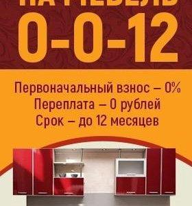 Кухни под заказ!!!