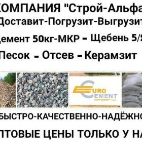 Цемент-Щебень-Песок-Отсев-Керамзит