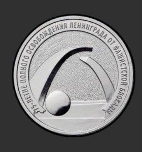 Монета 25р Освобождение Ленинграда