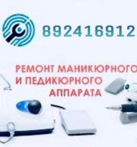 Ремонт маникюрных педикюрных аппаратов.