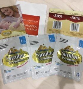 Молочная смесь Similac 1 0-6 месяцев