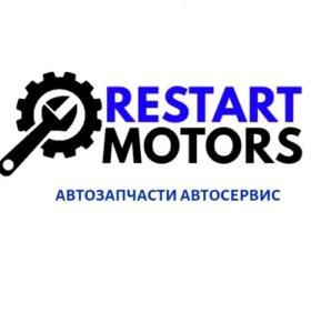 Рестарт-Моторс