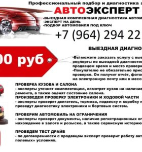 Помощь в подборе автомобиля