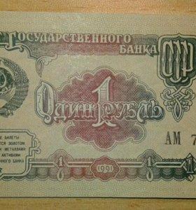 1 руб. (СССР мод. 1991г.) ПРЕСС