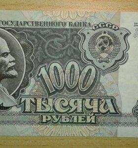 1000 руб. (мод. 1992г.) ПРЕСС