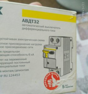 Автоматический выключатель, авдт 32