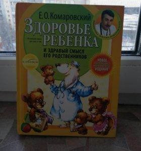 """Книга """"здоровье ребёнка"""" Комаровский"""