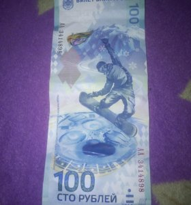 Сто рублей. Соченских редкая