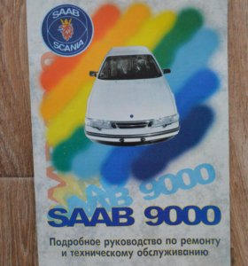 Saab 9000 Книга по ремонту