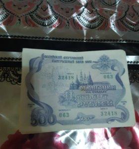 Российский  займ 1992 г