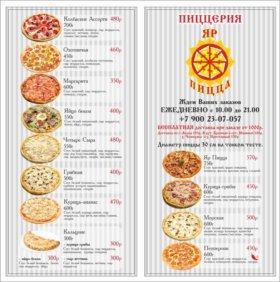 Доставка суши и пиццы . Яр пицца.