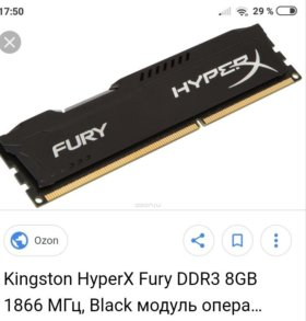 Оперативная память hypex fury ddr3 8gb