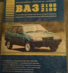 Книга для автомобилей