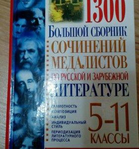 Сборник сочинений 5-11 классов.