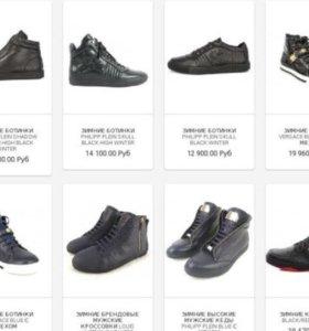 Готовый раскрученный интернет магазин бренд.обуви