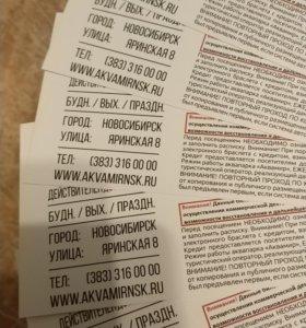 Билеты в Аквапарк🎈⛲ - Аквамир