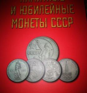 Коллекция СССР