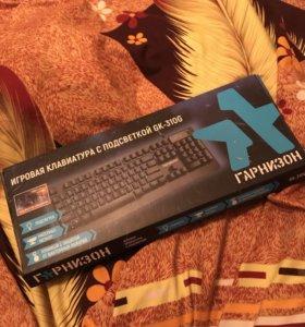 Игровая клавиатура Гарнизон!