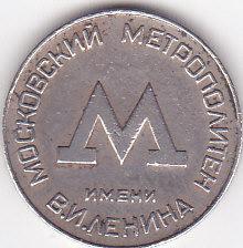 Жетон метро Москва 1955 год. Состояние!