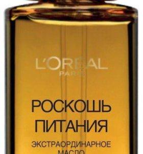 Масло Loreal для лица