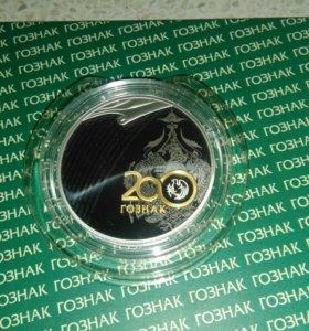 Монета 3 рубля. Серебро. 200 лет Гоззнак