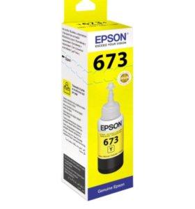 Чернила Epson 673 картридж, новые