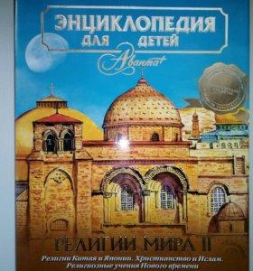 Энциклопедия религии мира 2 часть