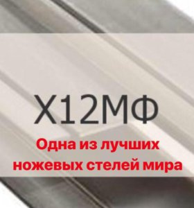 сталь Х12Мф