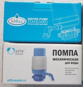 Помпа для воды механическая Новая